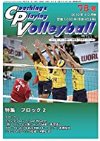コーチング&プレイング・バレーボール(CPV)78号