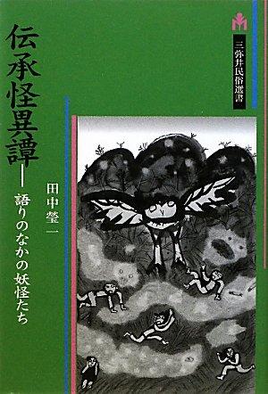 伝承怪異譚―語りのなかの妖怪たち (三弥井民俗選書)の詳細を見る