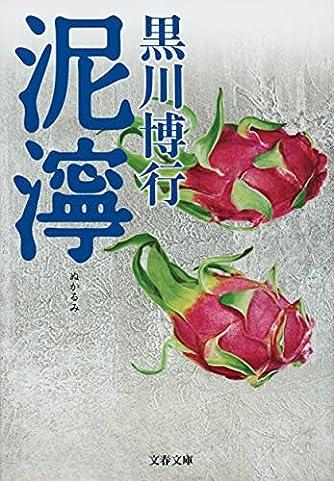 泥濘 (文春文庫 く 9-14)