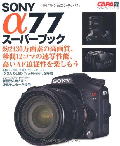 ソニーα77スーパーブック (Gakken Camera Mook)