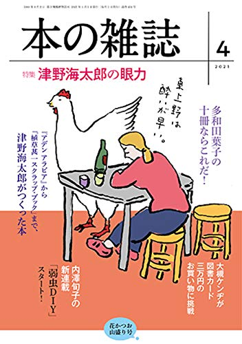 4月 花かつお山盛り号 No.454