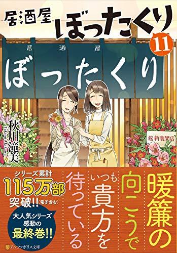 居酒屋ぼったくり (11) (アルファポリス文庫)