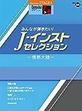 STAGEA ポピュラー(7~6級)Vol.86 みんなが弾きたい!  J-インスト・セレクション ~情熱大陸~