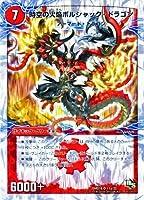 時空の火焔ボルシャック・ドラゴン/勝利の覚醒者ボルシャック・メビウス(スーパーレア)/デュエルマスターズ 燃えよ龍剣ガイアール(DMD18)/シングルカード