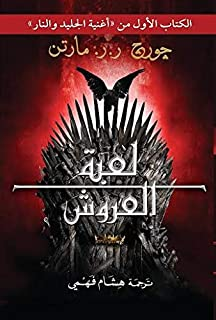 A Game of Thrones A Song of Ice and Fire, Book 1, By George R. R. Martin, Al Tanweer Publishing & Distribution