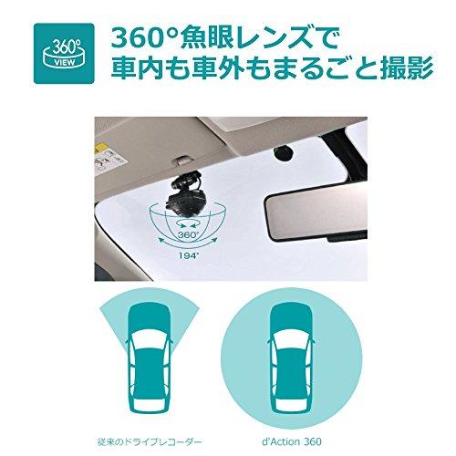 カーメイトドライブレコーダー360度(前後左右)撮影ダクション360超広角SONYセンサー使用駐車監視アクションカメラ4K相当DC3000