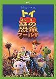 トイ ストーリー 謎の恐竜ワールド DVD