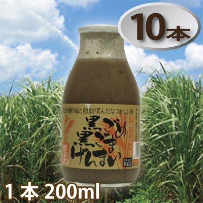 黒米と黒ゴマを融合した逸品!玄米をさらにパワーアップ!栄養満点の健康飲料!黒ごめ黒ごまげんまい10本{1本・200ml}
