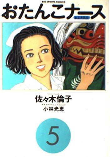 おたんこナース (5) (ビッグコミックス)の詳細を見る