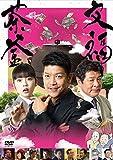 文福茶釜[DVD]