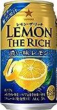 サッポロ レモン・ザ・リッチ 濃い味レモン [ チューハイ 350ml ]