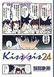 Kiss×sis 弟にキスしちゃダメですか?(24) (ヤングマガジンコミックス)