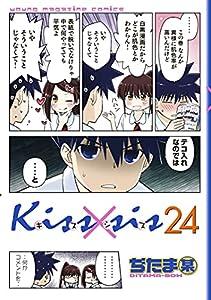 Kiss×sis 24巻 表紙画像