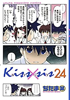 [ぢたま某]のKiss×sis 弟にキスしちゃダメですか?(24) (ヤングマガジンコミックス)