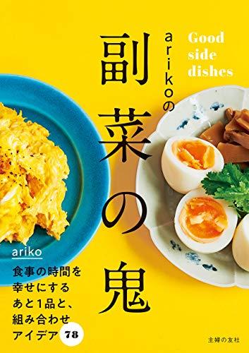 arikoの副菜の鬼
