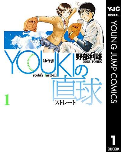 YOUKIの直球 1 (ヤングジャンプコミックスDIGITAL)