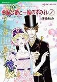 悪魔公爵と一輪のすみれ 1 (ハーレクインコミックス)