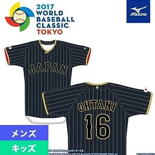 MIZUNO(ミズノ) WBC 日本代表 大谷翔平 2017 ワールドベースボールクラシック レプリカユニフォーム (ビジター)
