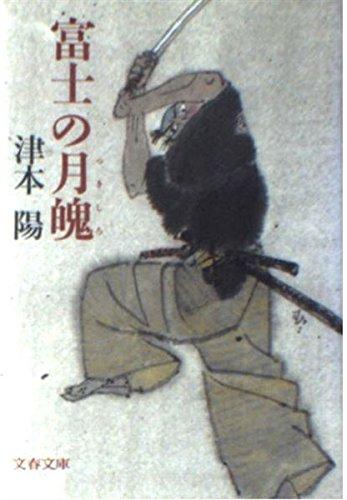 富士の月魄(つきしろ) (文春文庫)
