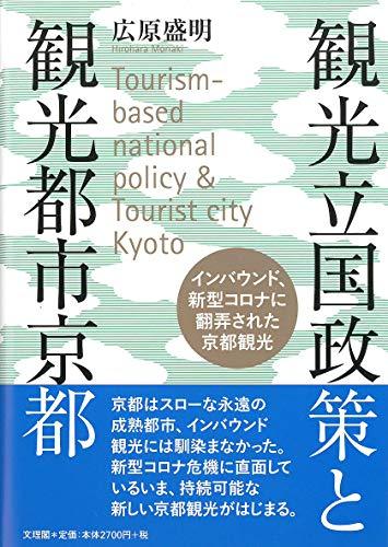観光立国政策と観光都市京都