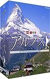 アルプス トレッキング紀行~オーストリア・スイス・イタリアの名峰へ~DVD-BOX[3枚組] image