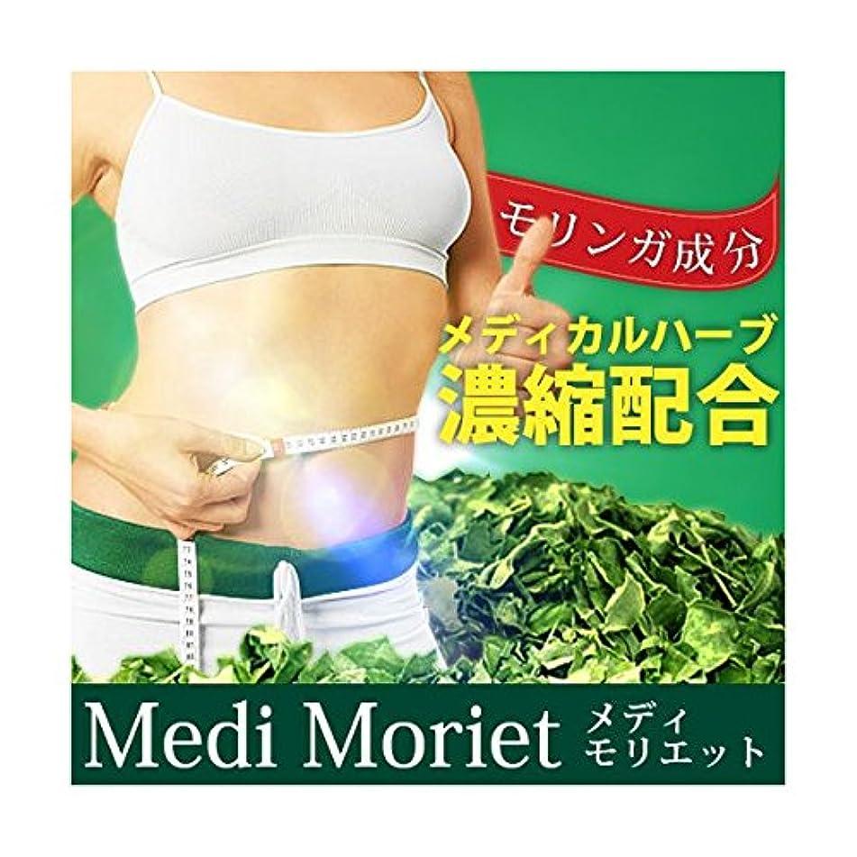 気分スタジアム教科書MediMoriet(メディモリエット)