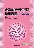 大学のアラビア語 初級表現
