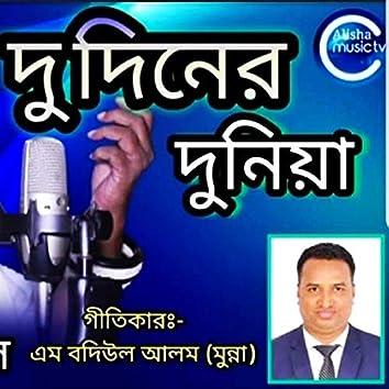 Dui Diner Duniya (feat. Baul Shafi Mondol & Badiul Alam Munna)