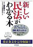 新しい民法がわかる本―105のケーススタディと図解で条文がよめる!学習にビジネスに暮らしに役立つ!