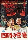 四時の悪魔(スペシャル・プライス)[DVD]