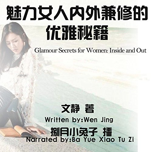 『魅力女人内外兼修的优雅秘籍 - 魅力女人內外兼修的優雅祕笈 [Glamour Secrets for Women: Inside and Out]』のカバーアート