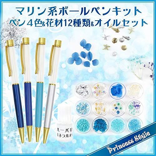 ハーバリウム ボールペン キット ペン4色 花材付き セット (マリン系)