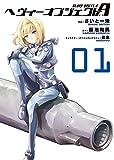 ヘヴィーオブジェクトA 01 (電撃コミックスNEXT)
