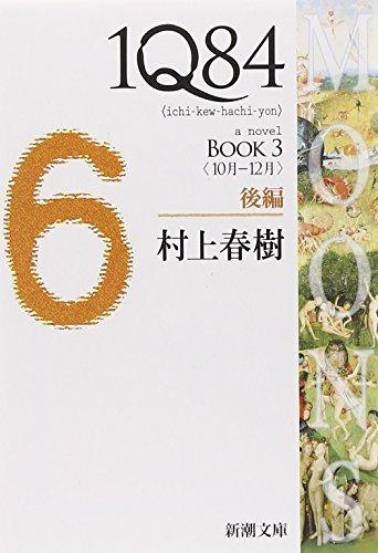 1Q84 BOOK3〈10月‐12月〉後編 (新潮文庫)