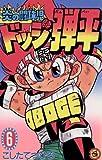 ☆炎の闘球児☆ ドッジ弾平(6) (てんとう虫コミックス)