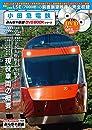 小田急電鉄  みんなの鉄道DVDBOOKシリーズ