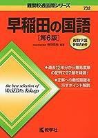 早稲田の国語[第6版] (難関校過去問シリーズ)