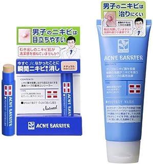 【セット買い】メンズアクネバリア 薬用コンシーラー ナチュラル 5g & 薬用ウォッシュ 100g