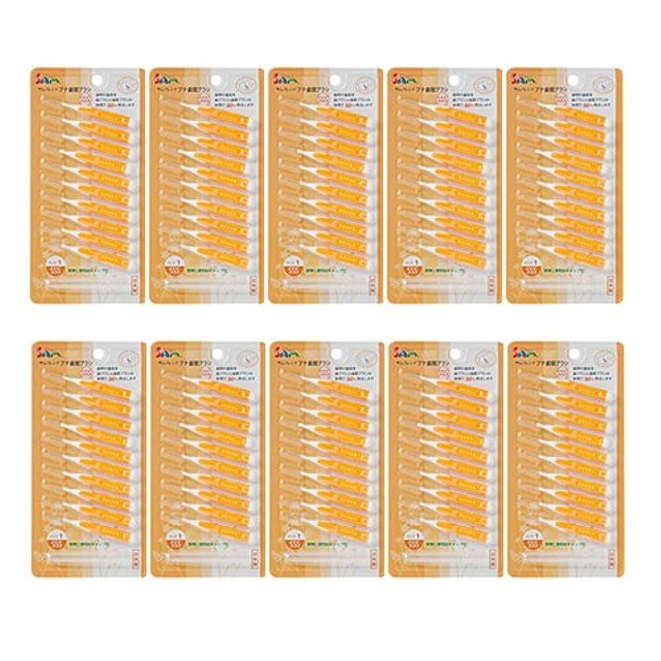 対ハイライト吸うサムフレンド プチ歯間 ブラシ 10本入 × 10パック (I型) SSSオレンジ