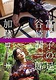 BUNGO-日本文学シネマ- 富美子の足 [DVD] image