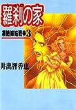羅刹の家(3)〈改修版〉: (不倫と妊娠の果て)