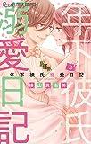 年下彼氏溺愛日記(3) (フラワーコミックスα)