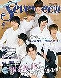 セブンティーン2020年4月号増刊「なにわ男子版」 (セブンティーン増刊)