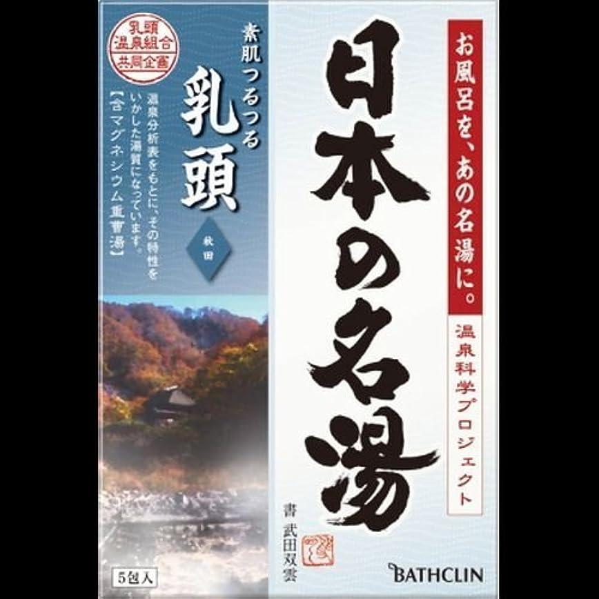 バクテリア爆弾連邦【まとめ買い】ツムラの日本の名湯 乳頭 5包 ×2セット