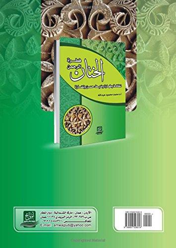 al-Khitān fiṭrat al-Raḥmān : naẓāfah wa-ṭahārah wa-ḍabṭ ḥiss wa-naḍārah (Arabic Edition)
