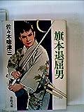 旗本退屈男 (1982年) (春陽文庫)