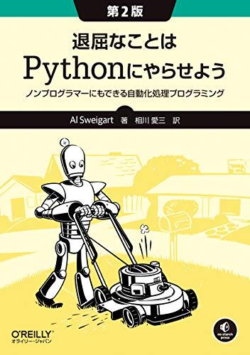 退屈なことはPythonにやらせよう 第2版 ―ノンプログラマーにもできる自動化処理プログラミング