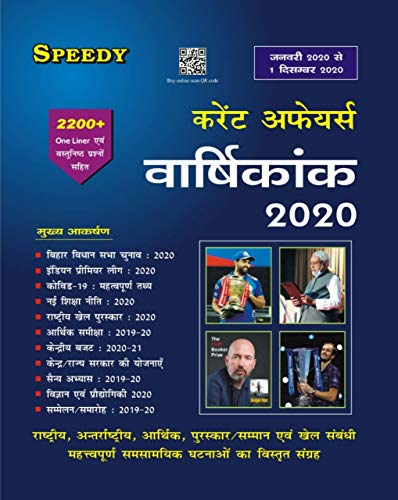 Current Affairs Varshikank ( Yearly ) 2020 2200+ One Liner avam MCQs ( 1 January 2020 to 1 December 2020) for All Competitive Exams (Hindi)1 January 2020