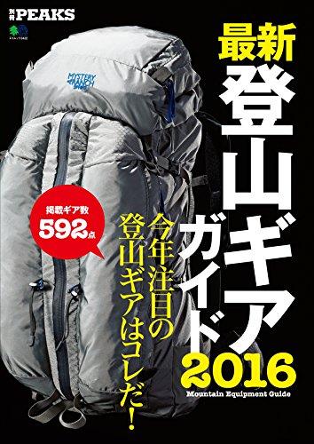 別冊PEAKS 最新登山ギアガイド2016[雑誌] エイムック (Japanese Edition)