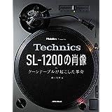 Technics SL-1200の肖像 ターンテーブルが起こした革命